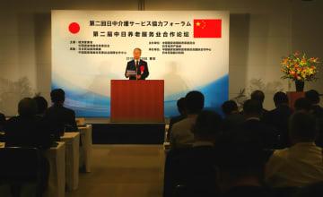 東京で第二回中日介護サービス協力フォーラム開催