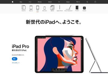 「新世代」の文字がおどるiPad公式サイト