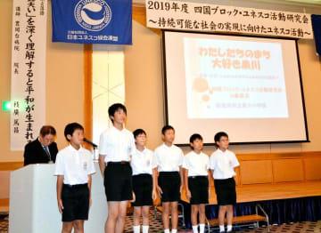 四国ブロック・ユネスコ活動研究会で活動報告する泉川小の児童ら=28日午後、新居浜市