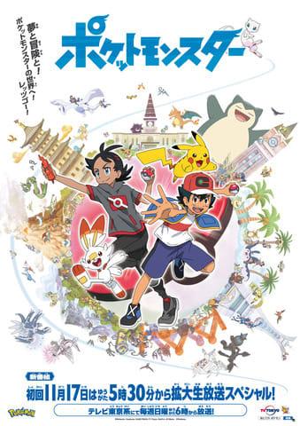 アニメ「ポケットモンスター」のキービジュアル (C)Nintendo・Creatures・GAME FREAK・TV Tokyo・ShoPro・JR Kikaku (C)Pokemon