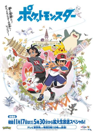 ©Nintendo・Creatures・GAME FREAK・TV Tokyo・ShoPro・JR Kikaku ©Pokémon