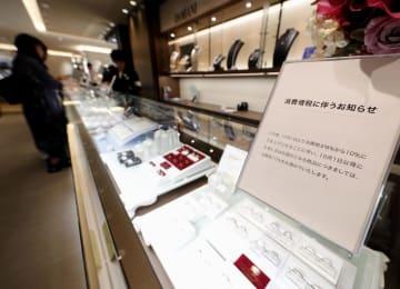 「松屋銀座」の宝飾品売り場に掲示された、消費税率が10月1日に10%に引き上げられることを示すお知らせ=29日午後、東京・銀座