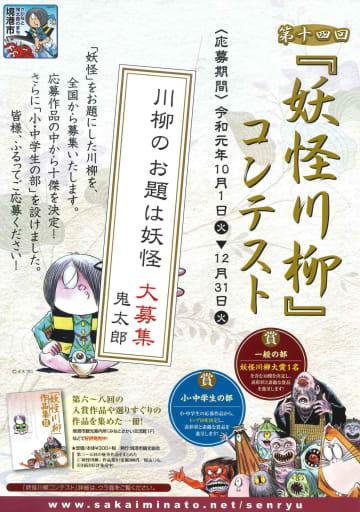 第14回「妖怪川柳」コンテストの作品募集のチラシ