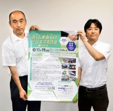交流会をPRする吉田淳さん(左)と渡辺さん