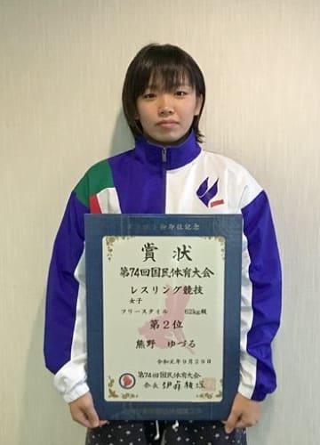 レスリング女子フリースタイル62キロ級で準優勝した熊野ゆづる