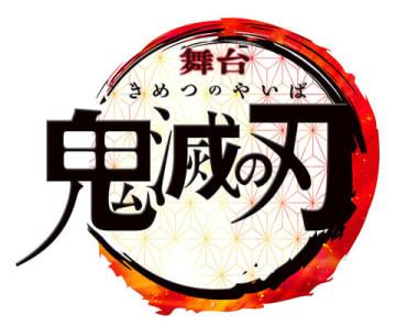 「舞台『鬼滅の刃』」のロゴ (C)吾峠呼世晴/集英社 (C)舞台「鬼滅の刃」製作委員会2020