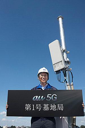5Gの第1号基地局