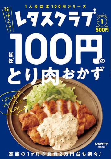 『レタスクラブ Special edition ほぼ100円のとり肉おかず』(株式会社KADOKAWA)
