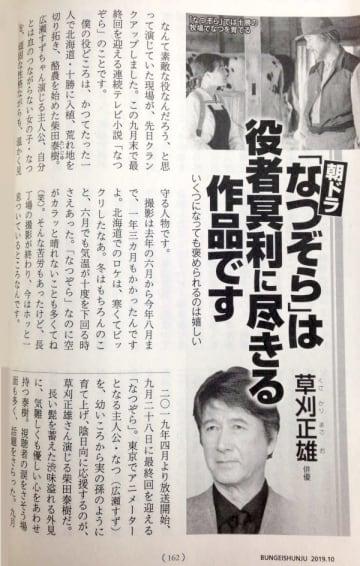 写真は、「文藝春秋」10月号、草刈正雄さんのインタビュー掲載ページの一部(p.162)