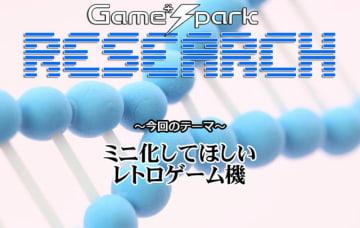 【リサーチ】『ミニ化してほしいレトロゲーム機』回答受付中!