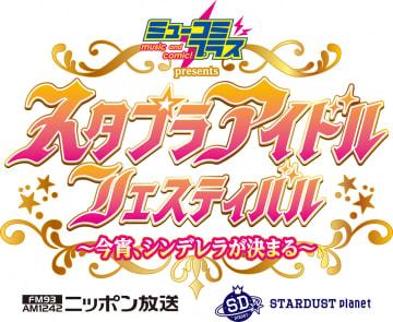 ももクロ他 スタダ系アイドル12組が横アリ集結!『ミューコミプラス』番組イベント開催決定