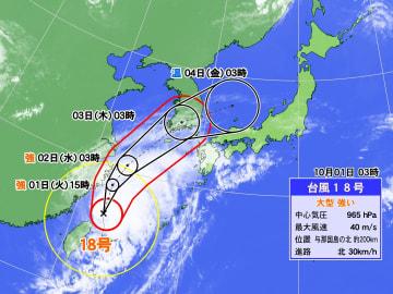 1日(火)午前3時現在 台風18号の予想進路図