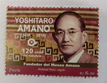 ペルーで発行された天野芳太郎生誕120周年記念切手