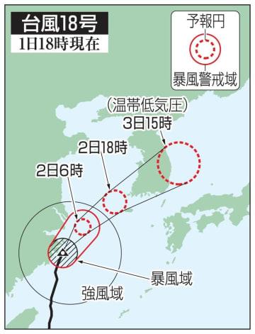 台風18号の予想進路(1日18時現在)