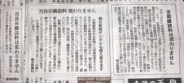 10月1日の紙面では3社が社告を出した。電子版や朝刊1部売りをめぐり各社の対応は分かれた