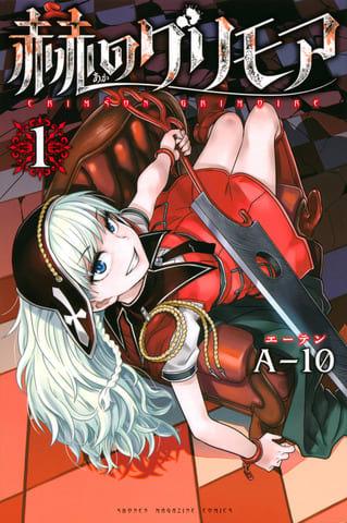 「赫のグリモア」のコミックス第1巻