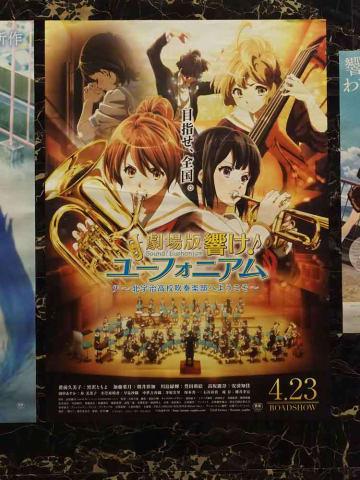 上映される「響け!ユーフォニアム~北宇治高校吹奏楽部へようこそ」のポスター