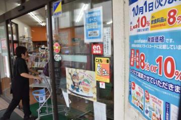 竜巻被害の片付けと消費税率変更への対応に追われた延岡市のスーパー=1日午後