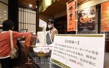 「峠の釜めし」の販売カウンターに掲示された税率の案内=おぎのや横川店