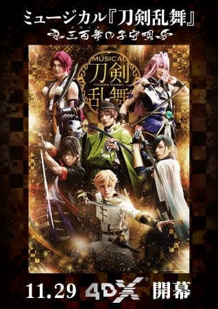 大人気ゲームをミュージカル化、ミュージカル『刀剣乱舞』 ~三百年の子守唄~ 刀ミュ4DX化第二弾として公開決定!