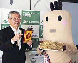 都内で記者発表会でPRする渡部会津美里町長と非公式キャラのおたねくん