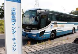 トランクに自転車を載せて運ぶことができるようになった淡路交通の高速バス=淡路島南ICバス停