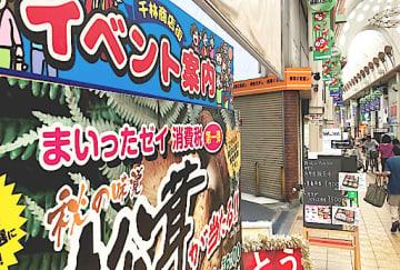 抽選会を盛り込み、買い控えを軽減するためのキャンペーンを知らせるポスター=1日、大阪市旭区の千林商店街