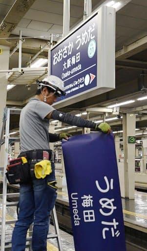 「梅田」から「大阪梅田」に新しくなった駅ホームの駅名看板=1日未明、大阪市北区
