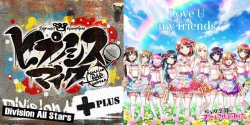 【moraアニソンTOP10】ヒプマイ、18人のDivision All Starsが首位獲り!ニジガク約1年ぶり2ndアルバム配信開始