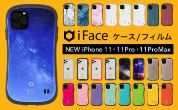 新しいiPhoneにいち早く対応 シックから楽しいデザインまで豊富に用意