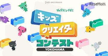 キッズクリエイターコンテスト YOKOHAMA