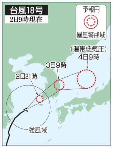 台風18号の予想進路(2日9時現在)