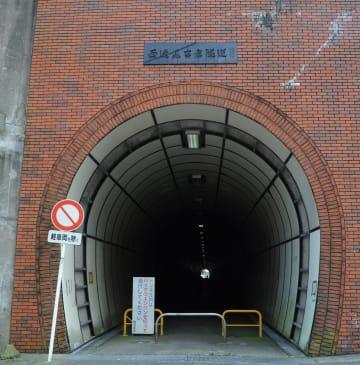 災害時に備えた防災トンネル「西逸見吉倉隧道」