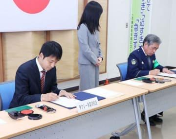 協定書に署名する平本統括運行管理者(左)と赤木署長