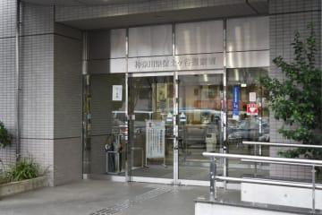 神奈川県警 保土ケ谷署