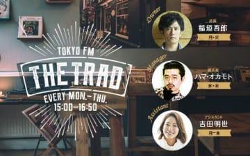 稲垣吾郎、ラジオ新番組! 初めての生放送で「ちょっと緊張しますね」