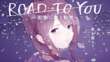『ROAD TO YOU ~記憶に舞う粉雪~』メインカット