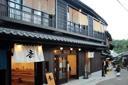 火災を乗り越え再建された共同店舗。2階部分に宿が入る=神戸市北区有馬町、小宿八多屋