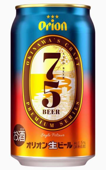 12月10日に全県発売される「75BEER」の缶(オリオンビール提供)