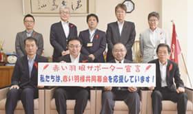 赤い羽根共同募金への協力を呼び掛けた横尾会長(前列右から2人目)ら関係者