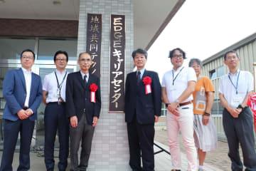 テープカットをしてセンター開設を祝った東田校長(左から4人目)と川下センター長(左から3人目)ら=佐世保高専