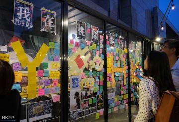 A Lennon Wall in Taoyuan City. Photo: Pei-Ju Teng/HKFP.