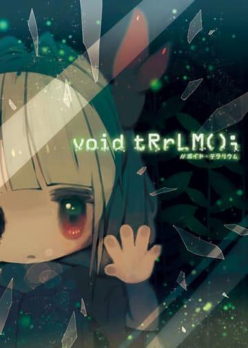 日本一ソフトウェア最新作『void tRrLM(); //ボイド・テラリウム』発表!汚染された世界で人類最後の少女「トリコ」をお世話するローグライクRPG