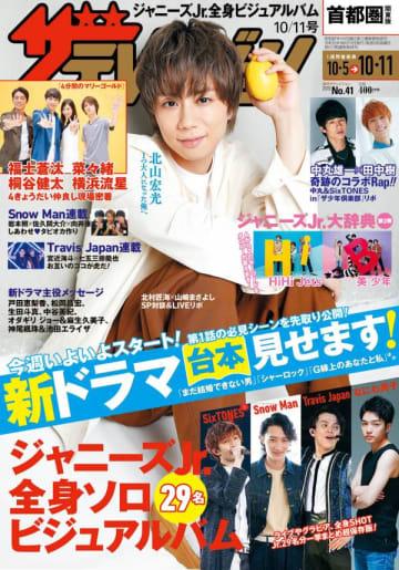 写真は、北山宏光さんが表紙を飾る「週刊ザテレビジョン」(KADOKAWA)の10月2日発売号