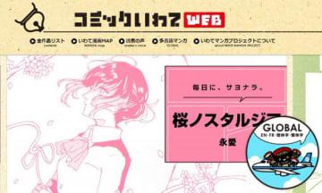 外国語に対応し一新したコミックいわてWEBのページ