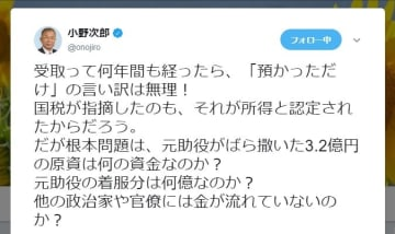 元首相秘書官の小野次郎氏もこの問題をツイート