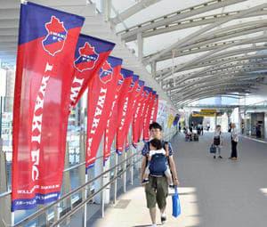 JRいわき駅の南北自由通路に並ぶいわきFCの応援のぼり旗