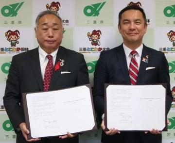 【協定書に署名した竹内市長(左)と鈴木知事=三重県庁で】