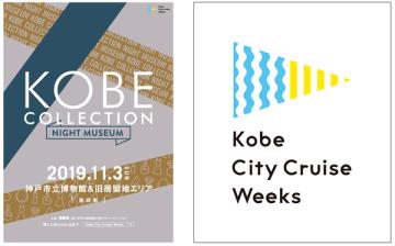 左:「神戸コレクション ナイトミュージアム」、右:「Kobe City Cruise Weeks」(写真提供:神戸市)