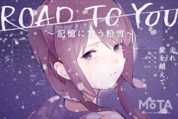 ダンロップ アニメMV「ROAD TO YOU ~記憶に舞う粉雪~」 キャラクター原案:あすぱら氏